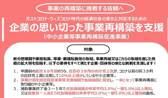jigyo_saikoutiku01